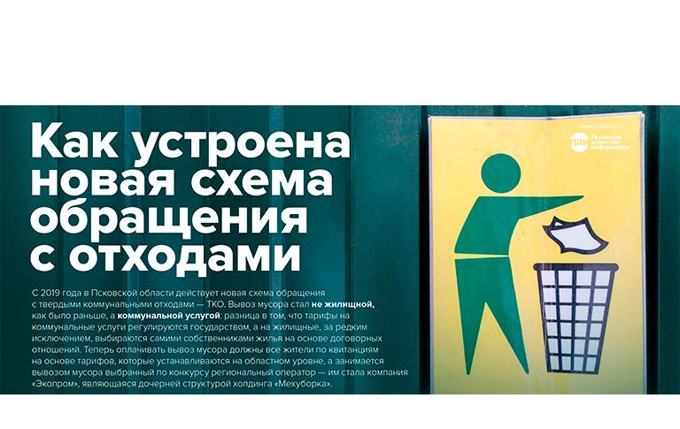 Как устроена новая схема обращения с отходами в Псковской области (ИНФОГРАФИКА)