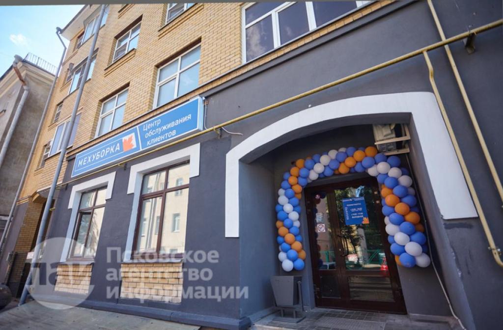В Пскове заработал единый центр обслуживания клиентов