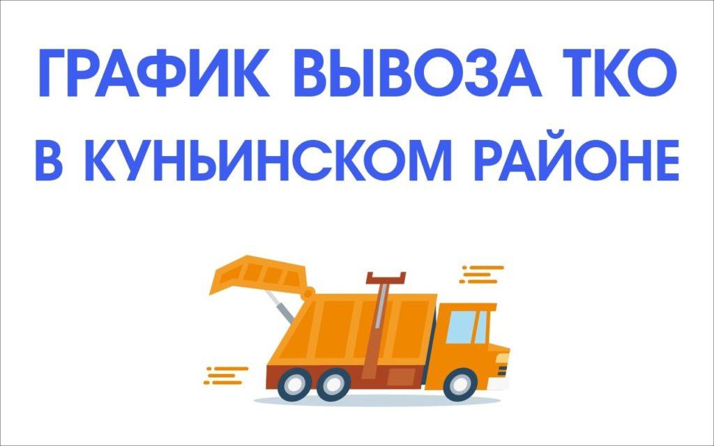 В феврале в Куньинском районе изменится график мешкового вывоза ТКО