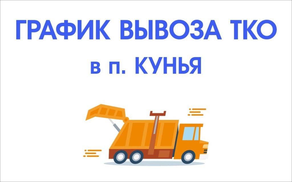 С 1 февраля изменится график вывоза ТКО в посёлке Кунья