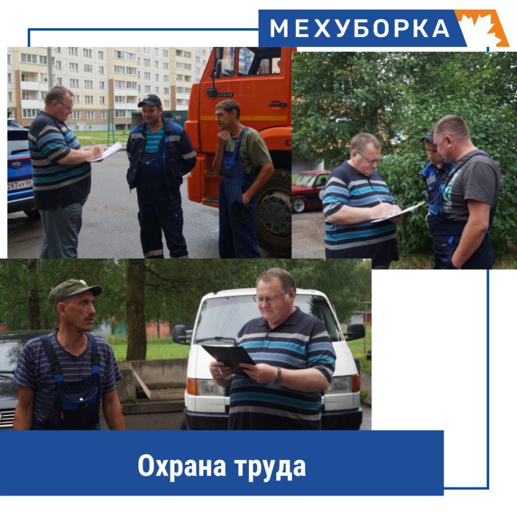 29 июня была произведен выездной инструктаж и проверка знаний техники безопасности в ходе проведения работ в повседневной деятельности.