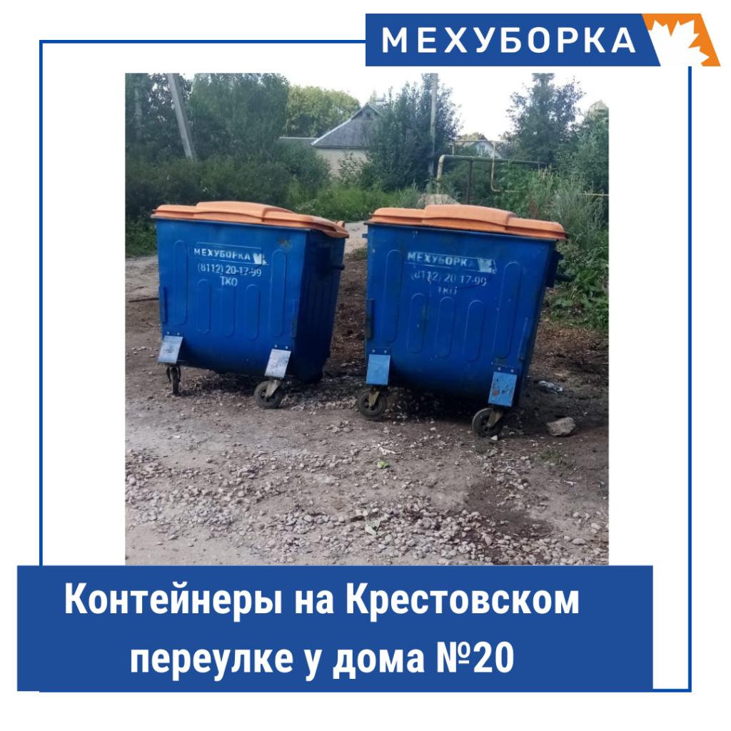 Контейнеры на Крестовском переулке у дома №20